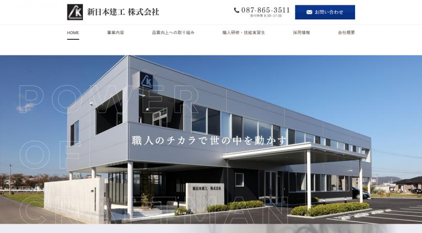 新日本建工リニューアルサイトイメージ