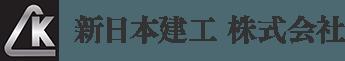 新日本建工株式会社